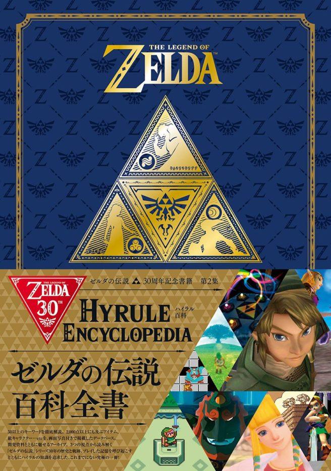 Hyrule Encyclopedia Second Livre Pour Les 30 Ans De Legend