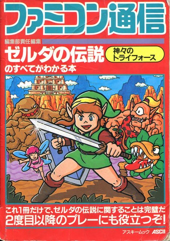 guides A Link to the Past