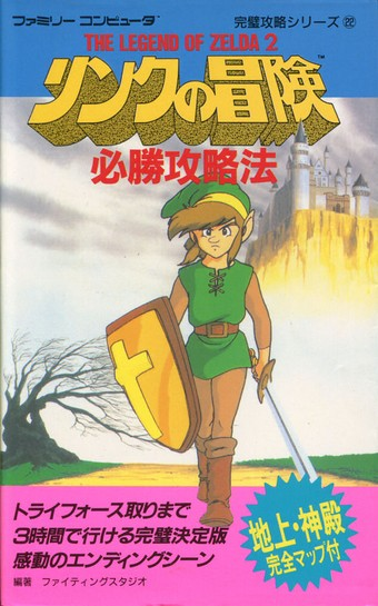 guides Adventure of Link